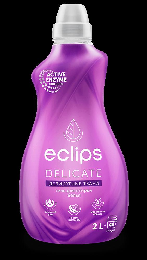 Гель для стирки деликатных тканей Eclips Delicate 2 л
